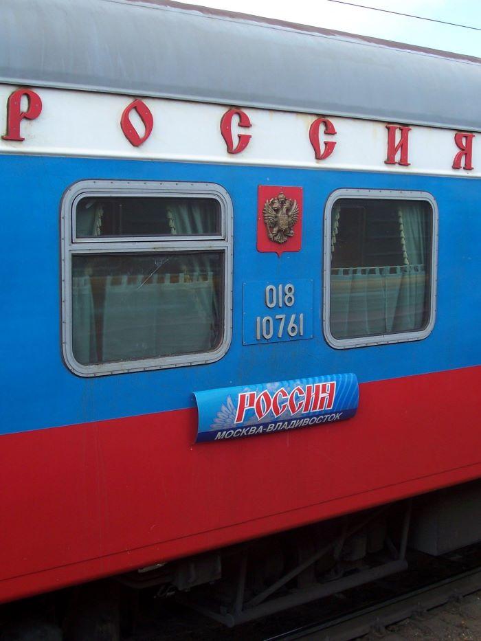 Le train Rossiya de la ligne Moscou - Vladivostok. Photo : Woudloper
