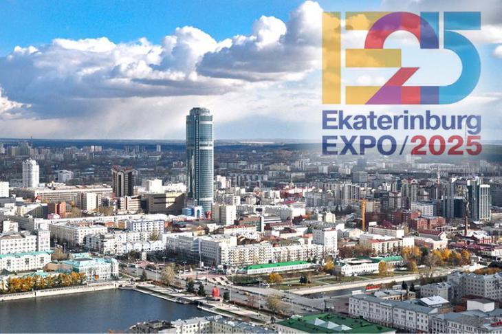 Ekaterinbourg candidate à l'Exposition Universelle 2025