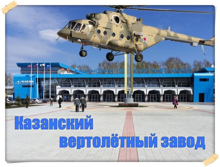 Usine Mil fabriquant les célèbres hélicoptères Mi-8 et Mi-17, Kazan, Russie